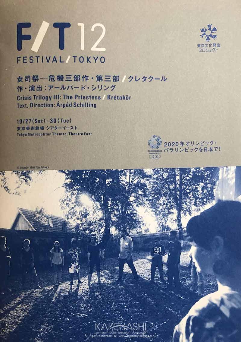 Krétakör theatre programme on Festival Tokyo